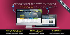 قالب زیبای YeeHost برای WHMCS