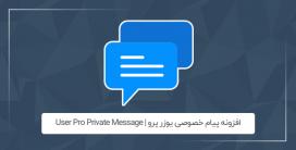 افزونه پیام خصوصی یوزر پرو | User Pro Private Message