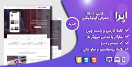 قالب HTML معرفی اپلیکیشن اپرا، قالب Appra