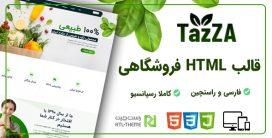 قالب Tazza، قالب HTML فروشگاهی تازا