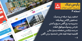 پارس نیک | مدیریت آنلاین املاک