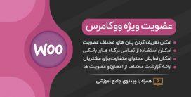 افزونه عضویت ویژه YITH Woocommerce Membership | همراه با ویدئوی آموزش فارسی