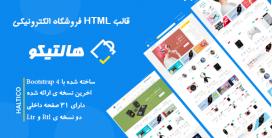قالب Haltico   قالب HTML فروشگاه الکترونیکی هالتیکو