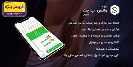 افزونه پشتیبانی حرفه ایی واتس اپ چت   Ultimate WhatsApp Chat