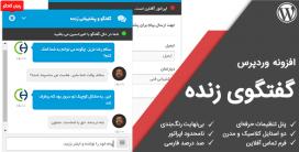 افزونه chat online | افزونه وردپرس گفتگوی زنده
