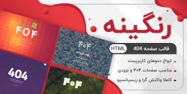 قالب رنگینه، قالب HTML صفحه 404 Rangineh