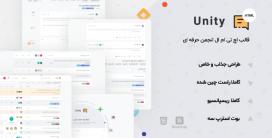 قالب Unity | قالب HTML تک صفحه ای و انجمنی یونیتی