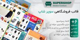 قالب Supershop | پوسته وردپرس فروشگاهی سوپر شاپ