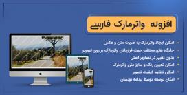 افزونه Pro Bulk Watermark، افزونه واترمارک خودکار تصاویر وردپرس