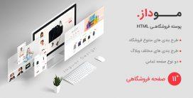 قالب html فروشگاهی موداز | Modaz