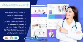 قالب Jd Medical پوسته جوملا کلینیکی پزشکی | جی دی مدیکال + نصب رایگان