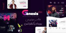 قالب GenesisExpo   پوسته وردپرس کنفرانس و رویداد کسب و کار