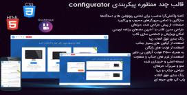 قالب html فرایند چند مرحه ای configurator