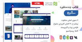 قالب Shamim، قالب HTML چند منظوره شمیم