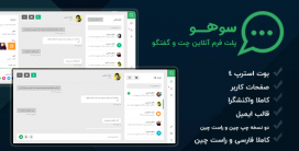 اسکریپت سوهو | پلت فرم آنلاین چت و گفتگو Soho