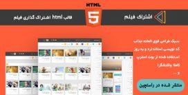 قالب HTML اشتراک فیلم ویدئو پست | قالب video post