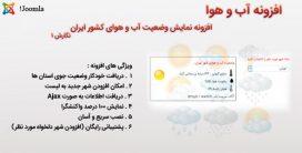 افزونه جوملا آب و هوا weather | ماژول جوملا نمایش آب و هوای ایران