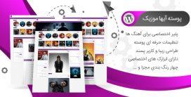 قالب آیها موزیک | پوسته وردپرس ایرانی دانلود آهنگ