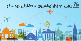 قالب Travelgo | قالب HTML رزرواسیون مسافرتی برو سفر