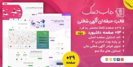 قالب JBDesks | قالب HTML آگهی شغلی و کاریابی ویژه + مدیریت