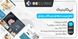 قالب Beclinic، پوسته وردپرس پزشکی بی کلینیک