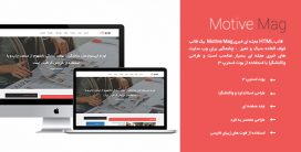 قالب Motive Mag | قالب HTML خبری موتیو مگ