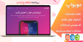 قالب html معرفی اپلیکیشن موبایل موبواپ| قالب moboapp