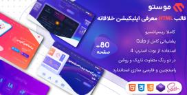 قالب Mosto، پوسته HTML معرفی اپلیکیشن موستو