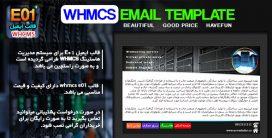 قالب ایمیل E01 برای WHMCS