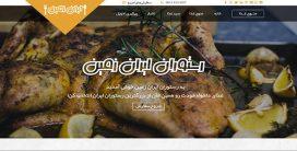 قالب PSD صفحه اول رستوران