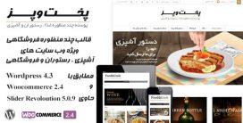 قالب پخت و پز قالب رستوران و فروشگاهی | Food and Cook
