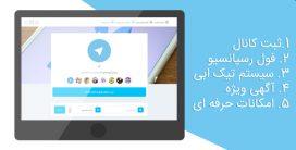 فروش اسکریپت ثبت کانال