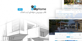 قالب وردپرس ثبت املاک خانه من | My Home