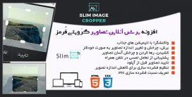 افزونه Slim Image Cropper | افزونه برش آنلاین تصاویر گراویتی فرمز
