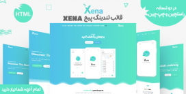 قالب Xena | قالب HTML لندینگ پیج