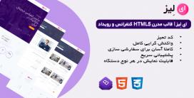 قالب Elaze، قالب HTML رویداد و کنفرانس ایلیز