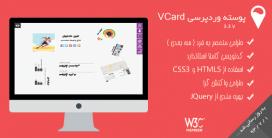 پوسته وردپرسی VCard نسخه ۳.۳