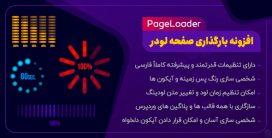 افزونه PageLoader، افزونه ساخت لودینگ در وردپرس