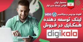 افزونه همکاری در فروش دیجی کالا، پلاگین ایرانی digikala developer link