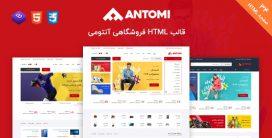قالب Antomi | قالب HTML فروشگاهی آنتومی