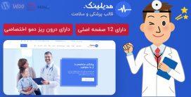 قالب Medilink پوسته وردپرس پزشکی و سلامت | مدیلینک
