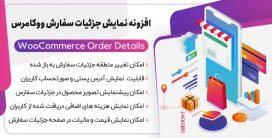 افزونه WooCommerce Order Details، افزونه نمایش جزئیات سفارشات ووکامرس