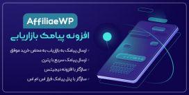 افزونه Affiliate WP، افزونه وردپرس ارسال پیامک