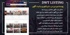 قالب وردپرس دایرکتوری و ثبت آگهی DWT listing ورژن ۳.۱.۱