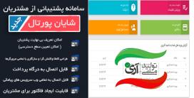 اسکریپت پشتیبانی شایان | سامانه مدیریت مشتریان shayan
