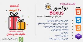 قالب Boxus | قالب HTML شرکتی تک صفحه ای بوکسوز