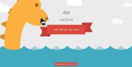 قالب html انیمیشنی کاپیتان صفحه خطا ۴۰۴