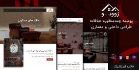 قالب Zovio | پوسته HTML چندصفحه ای دکوراسیون و معماری