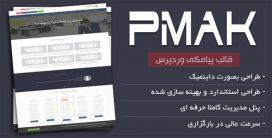 قالب وردپرس پیامکی PMak