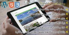 پوسته وردپرس Travelify فارسی